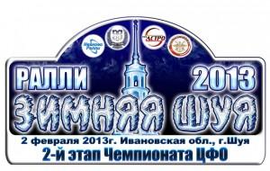 Зимняя Шуя 2013